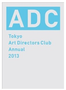 ADC年鑑